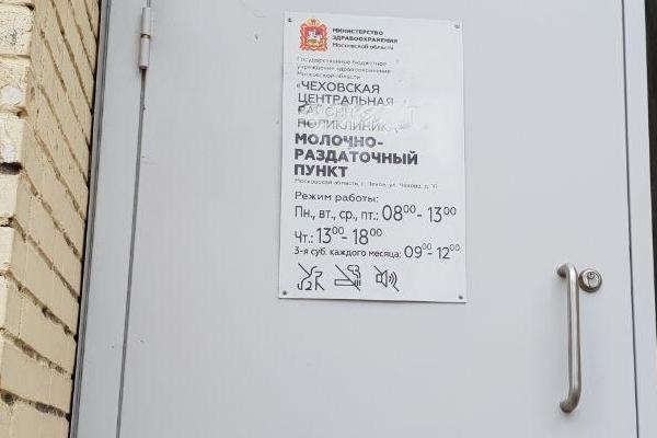 molochnaya-kuhnya-chehov-chasy-raboty