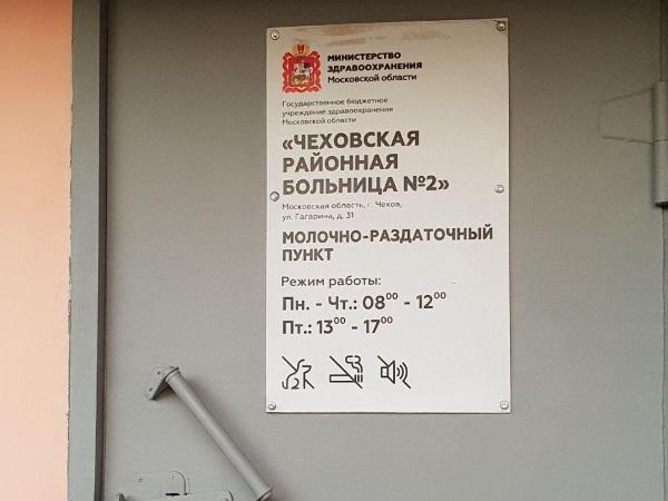 molochnaya-kuhnya-venyukovo-chasy-raboty