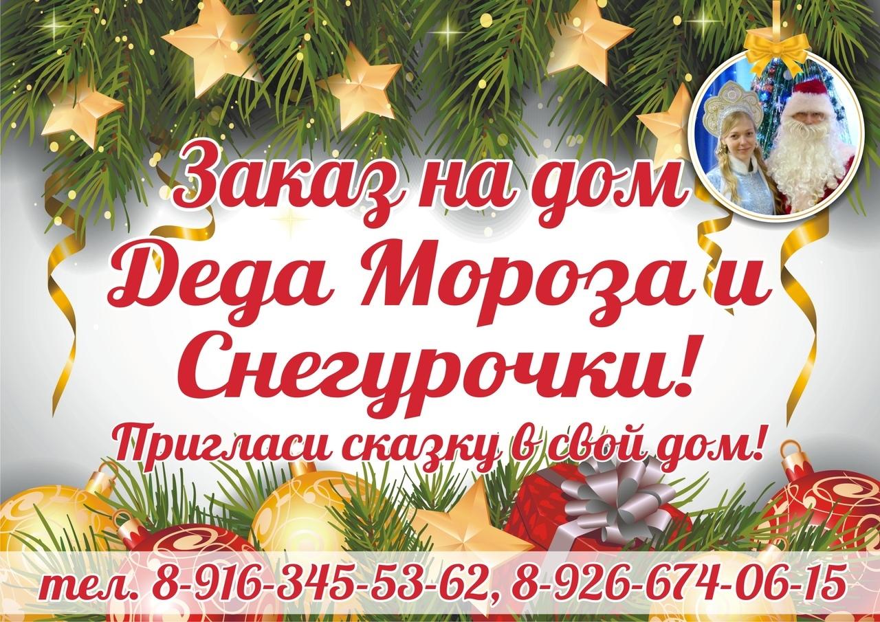 Дед Мороз и Снегурочка из «Маминой умницы»