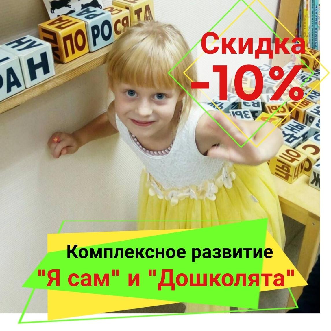 Весь ноябрь скидки в ДЦ Рост!
