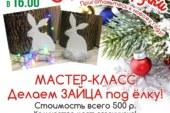 Мастер-класс «Зайчик под елочку» в Маминой умнице