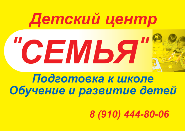tsentr_semya