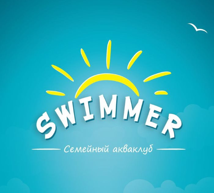 Семейный АкваКлуб Swimmer