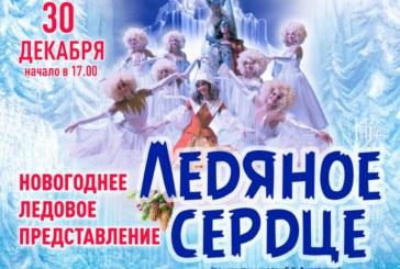 Новогоднее представление на льду «Ледяное сердце»