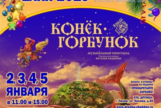 Музыкальный спектакль «Конек-Горбунок»