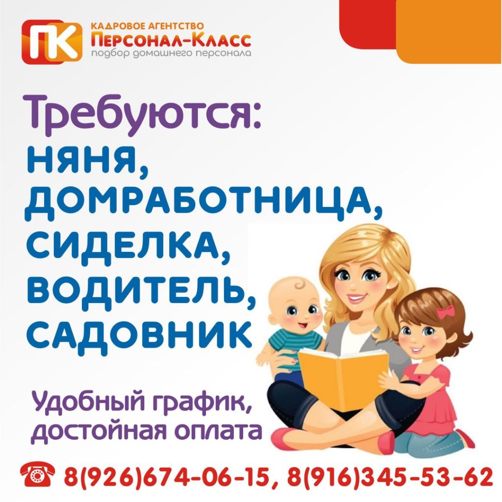 Kadrovoe-agentstvo-Personal-klass