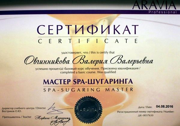 Мастер депиляции Валерия Овчинникова
