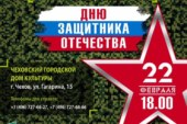 Праздничный концерт к 23 февраля