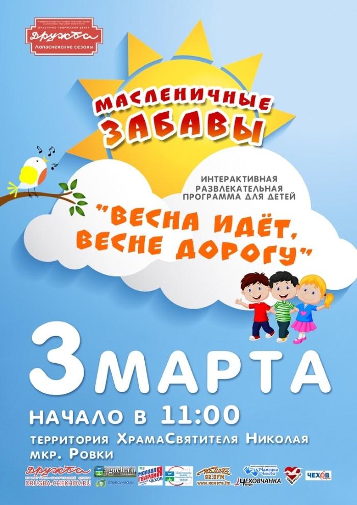 масленица для детей в Чехове