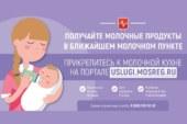 Как оформить рецепт на молочную кухню в Чехове через Госуслуги