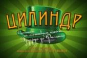 Спектакль «Цилиндр»