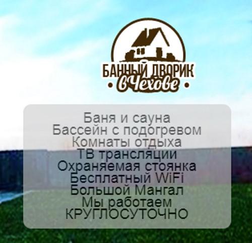 Баня в Гришенках