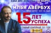 Илья Авербух в Чехове