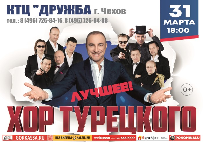 Хор Турецкого в праздничной программе «Лучшее!»