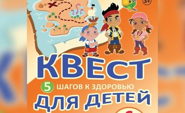 Квест для детей «5 шагов к здоровью»
