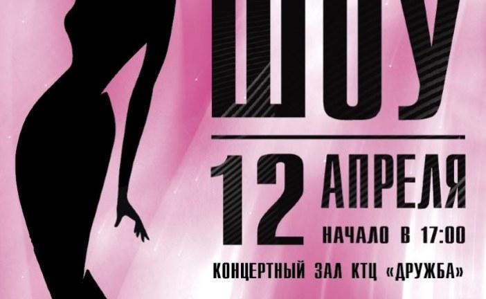 Модное Шоу в КТЦ «Дружба»