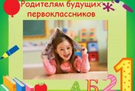 Психологический тренинг для мам будущих первоклассников