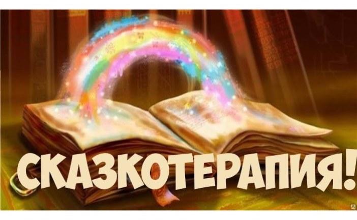 Сказкотерапия для будущих первоклассников