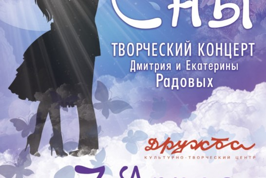 Творческий концерт Дмитрия и Екатерины Радовых «Весенние сны»