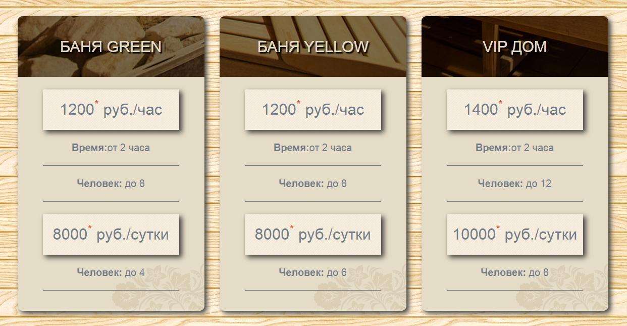 Баня в Шарапово - цены
