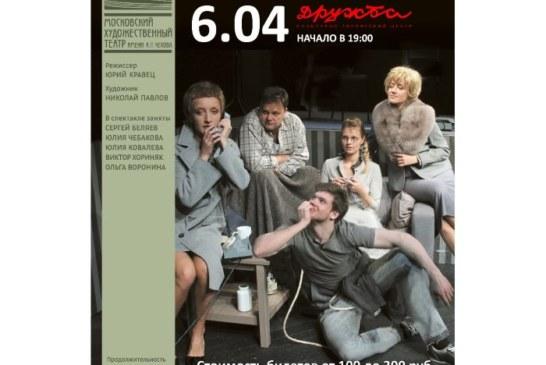 Спектакль «Телефон доверия», постановка театра МХАТ