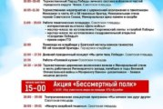 Программа мероприятий 9 мая 2019 в Чехове