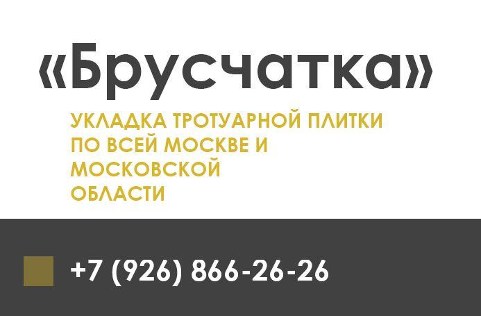 ООО Брусчатка