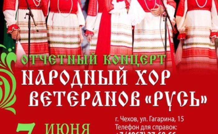 Отчетный концерт народного «Хора ветеранов «РУСЬ»
