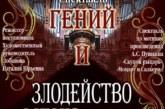 Спектакль «Гений и злодейство»