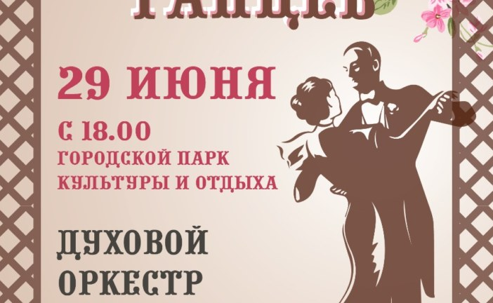 Веранда танцев в Чехове