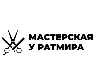 Мастерская у Ратмира