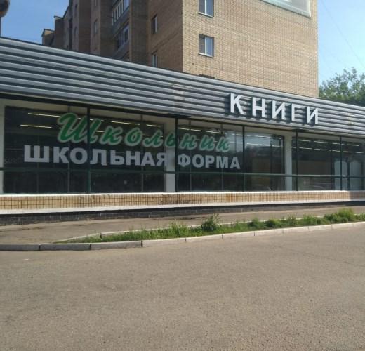 SHkolnik-1