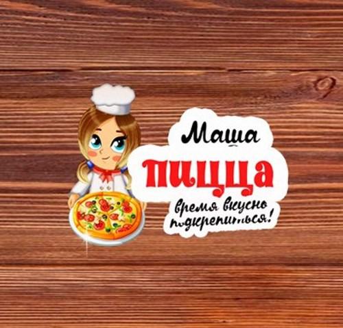 Маша пицца