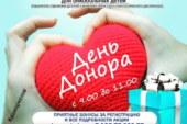 День донора в Чехове