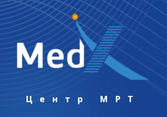 Центр МРТ MedX