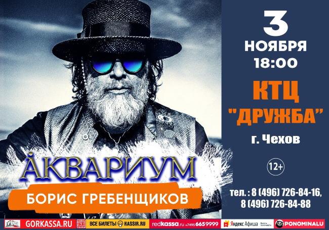 Группа «Аквариум» (Борис Гребенщиков) в Чехове