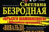 Светлана Безродная — «Брызги шампанского»