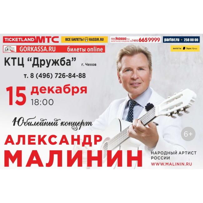 Александр Малинин — Юбилейный концерт