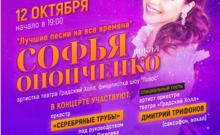 Лучшие песни на все времена. Онопченко Софья