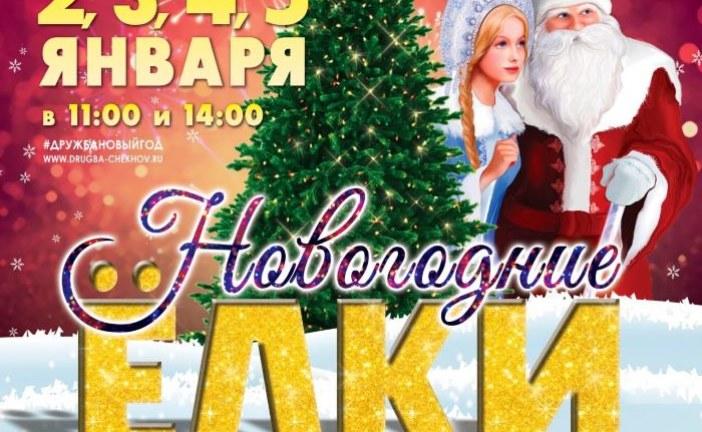 Новогодние елки и Мюзикл Щелкунчик