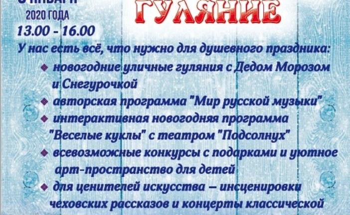 Новогоднее гуляние в Мелихово