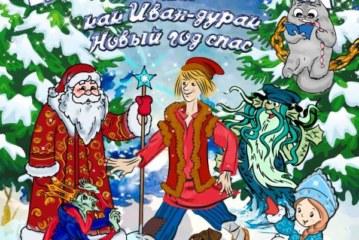 Сказочный Новый год в музее А.П. Чехова «Мелихово»