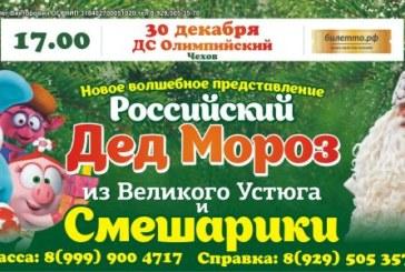 Российский Дед Мороз из Великого Устюга и Смешарики