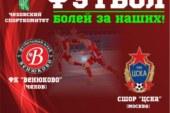 Мини-футбол ФК «Венюково» (Чехов) — СШОР «ЦСКА» (Москва)