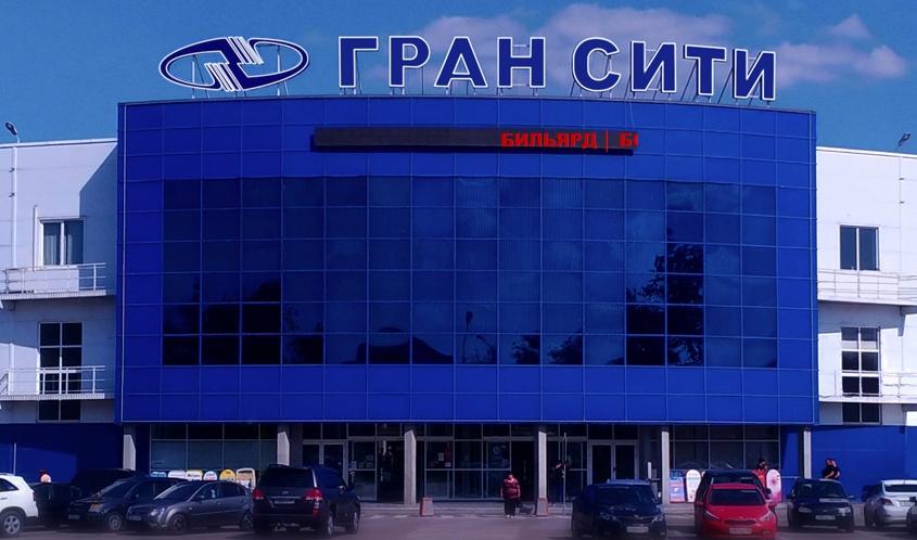 ТРЦ Гран-Сити в Климовске