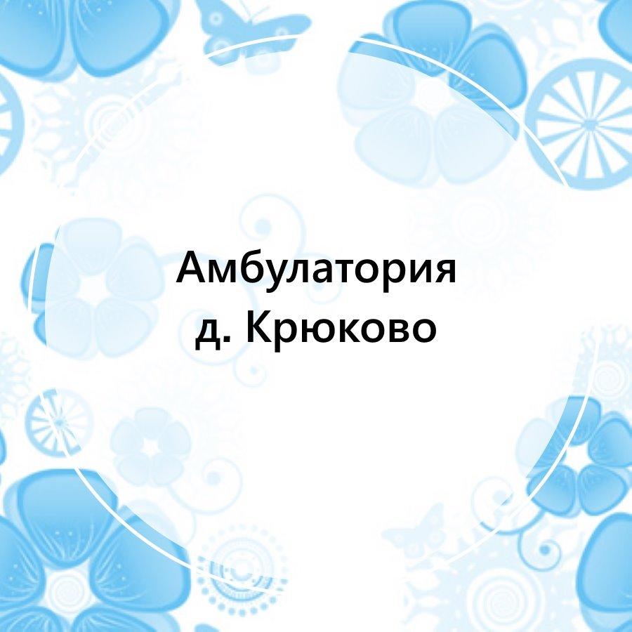 Поликлиника д. Крюково
