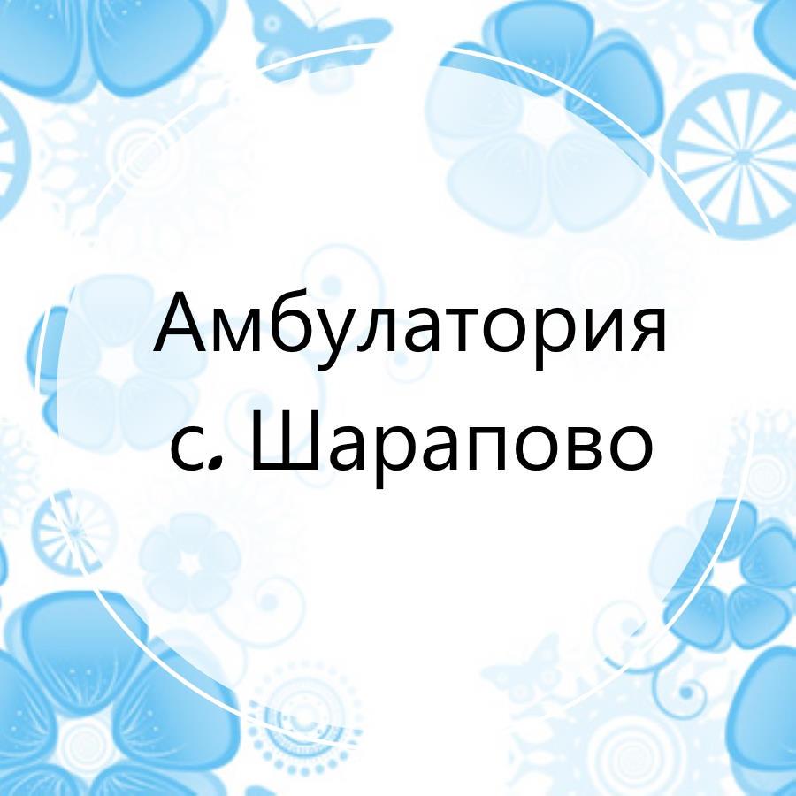 Поликлиника с. Шарапово