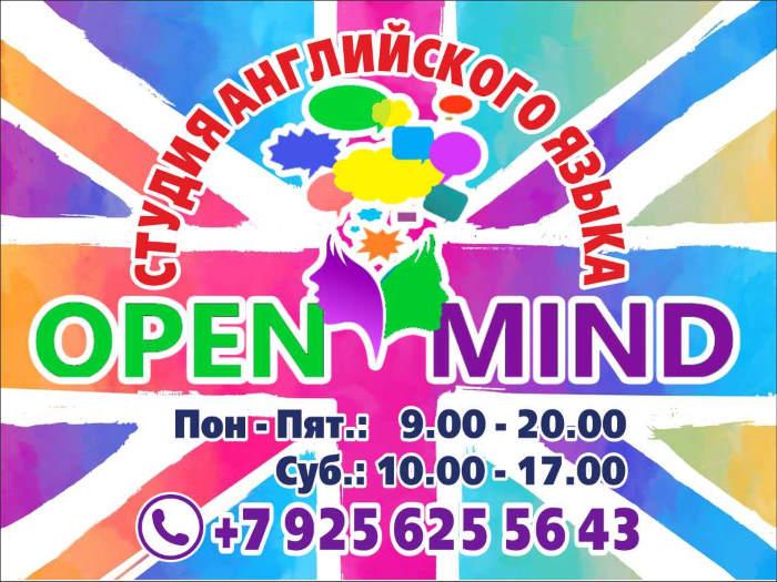 OPEN MIND - Студия английского языка