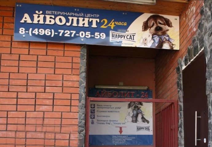 Ветеринарная клиника Айболит 24