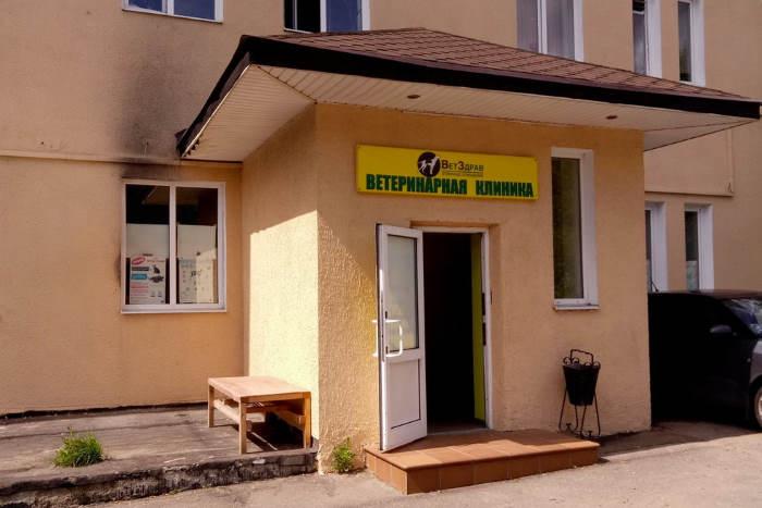 Ветеринарная клиника ВетЗдрав